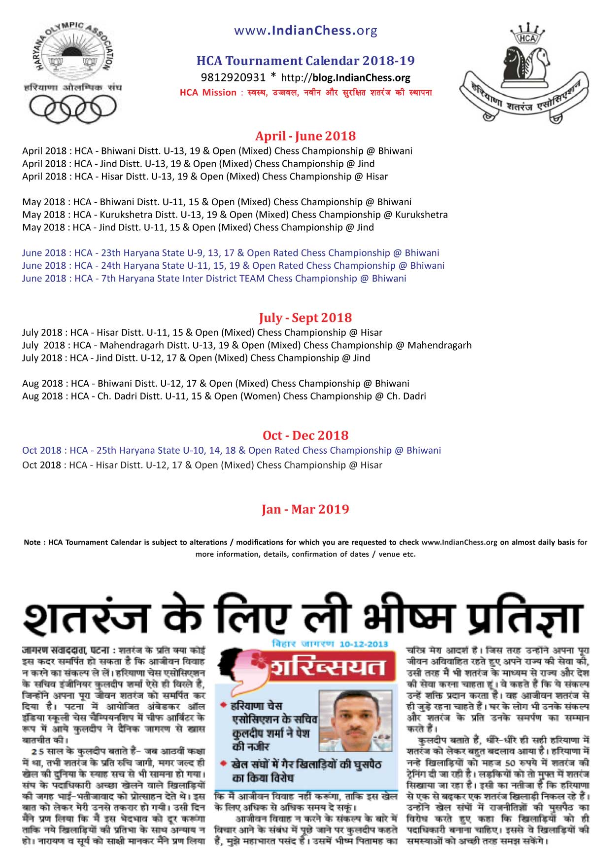 Forex association of india calendar 2013