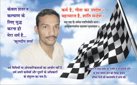 Er. Kuldeep Sharma, Secretary General : Haryana Chess Association 09812920931
